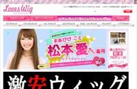 LOVES WIG(ラブズウィッグ)→閉店